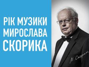 год музыки Мирослава Скорика