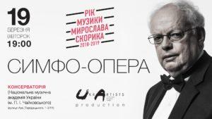 симфо-опера